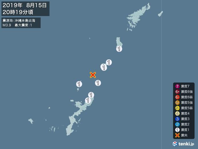 地震情報(2019年08月15日20時19分発生)