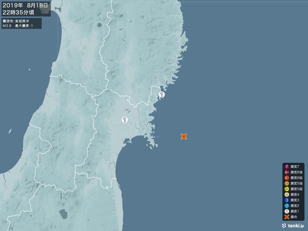 地震情報 2019年08月18日 22時35分頃発生 最大震度:1 震源地:宮城県沖(拡大画像)