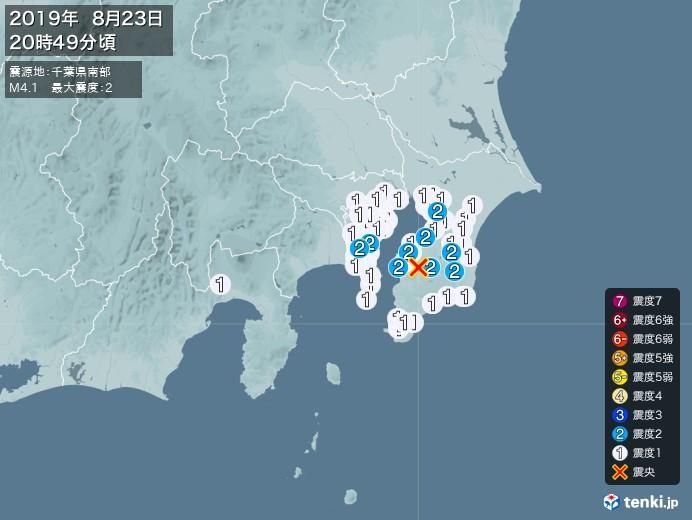 地震情報(2019年08月23日20時49分発生)
