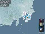 2019年08月23日20時49分頃発生した地震