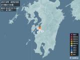 2019年08月23日21時41分頃発生した地震