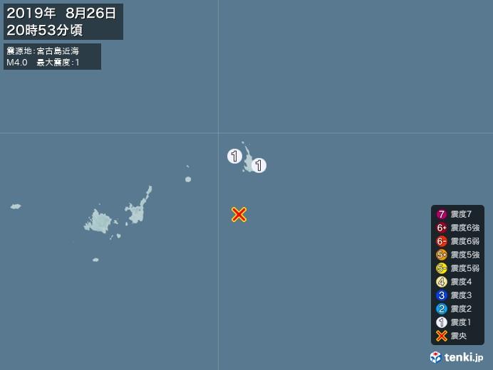 地震情報(2019年08月26日20時53分発生)
