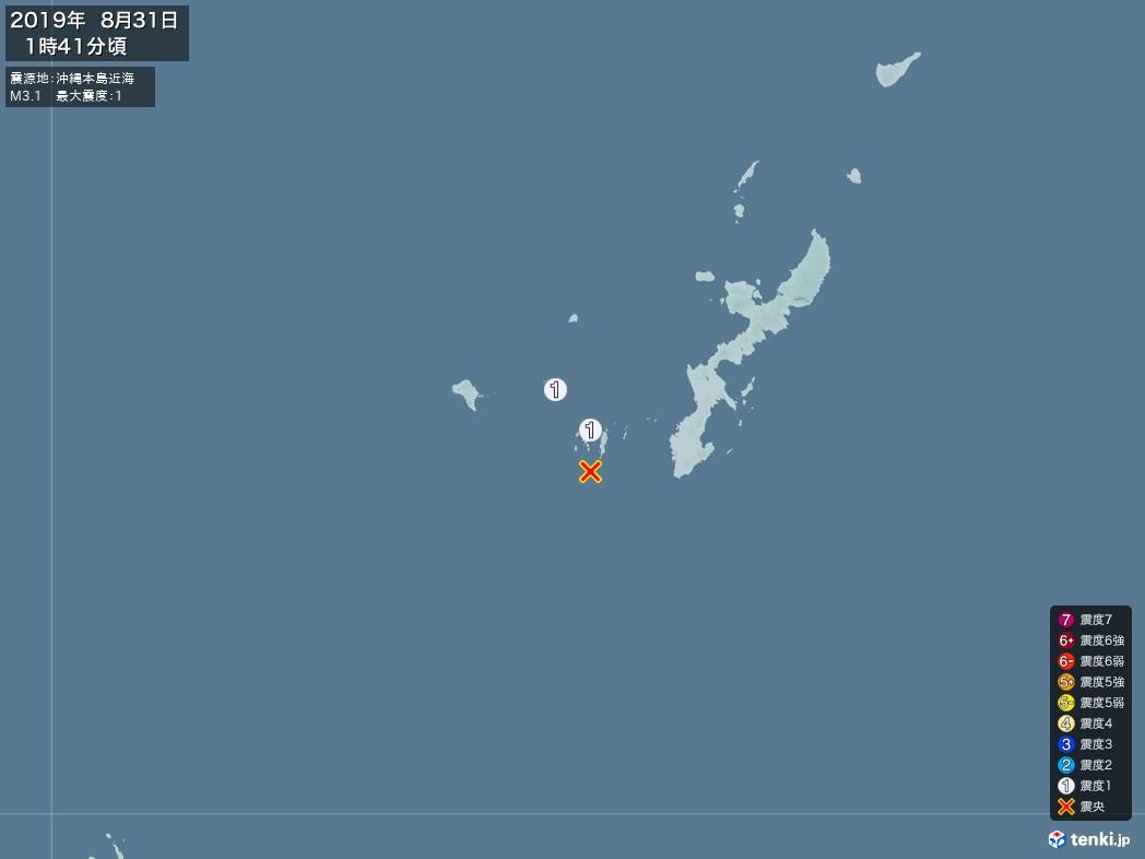 地震情報 2019年08月31日 01時41分頃発生 最大震度:1 震源地:沖縄本島近海(拡大画像)