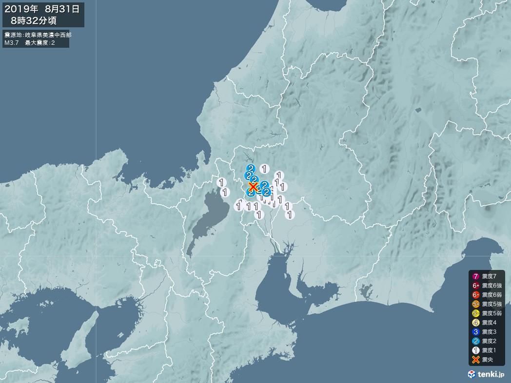 地震情報 2019年08月31日 08時32分頃発生 最大震度:2 震源地:岐阜県美濃中西部(拡大画像)