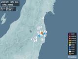 2019年09月06日00時02分頃発生した地震