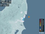 2019年09月07日07時56分頃発生した地震