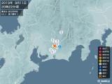 2019年09月11日20時22分頃発生した地震