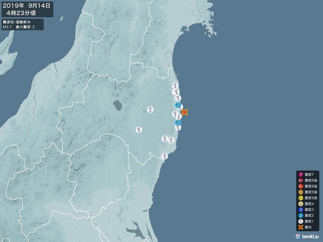 地震情報 2019年09月14日 04時23分頃発生 最大震度:2 震源地:福島県沖(拡大画像)
