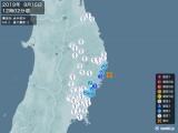2019年09月15日12時02分頃発生した地震