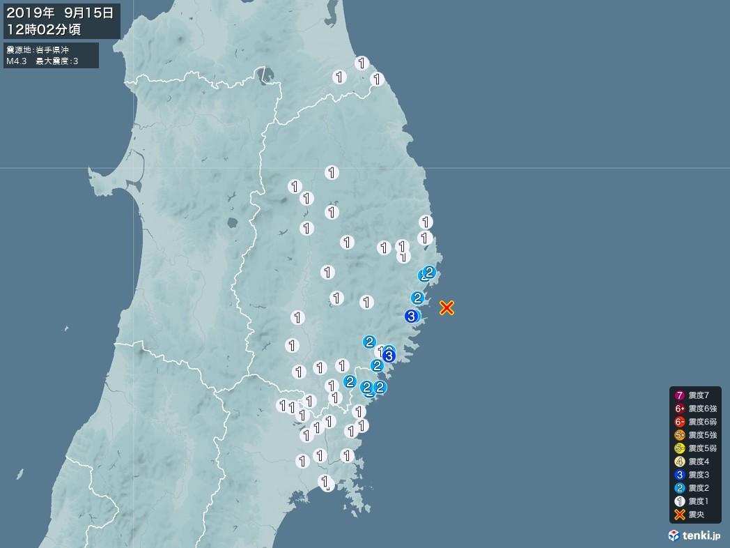 地震情報 2019年09月15日 12時02分頃発生 最大震度:3 震源地:岩手県沖(拡大画像)