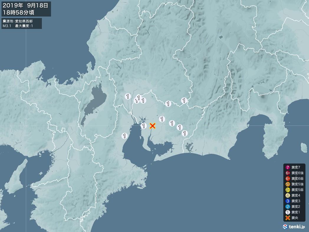 地震情報 2019年09月18日 18時58分頃発生 最大震度:1 震源地:愛知県西部(拡大画像)