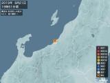 2019年09月21日19時51分頃発生した地震