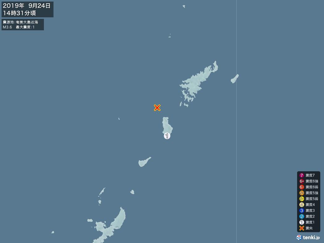 地震情報 2019年09月24日 14時31分頃発生 最大震度:1 震源地:奄美大島近海(拡大画像)