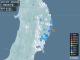 2019年09月25日17時28分頃発生した地震