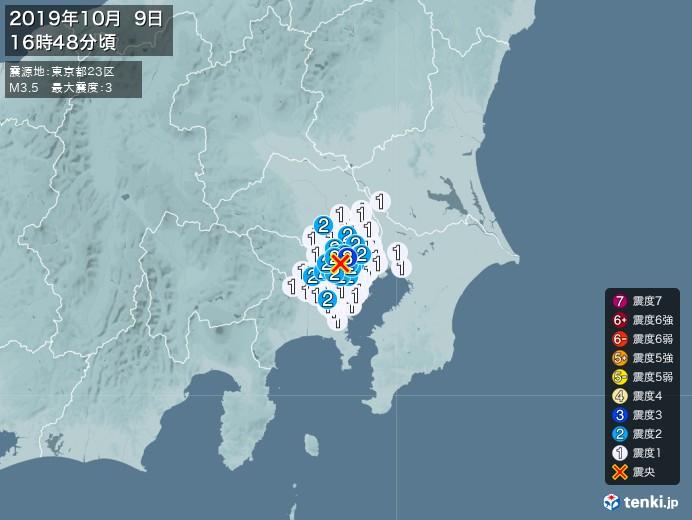 地震情報(2019年10月09日16時48分発生)