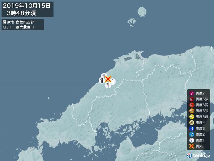 地震情報(2019年10月15日03時48分発生)