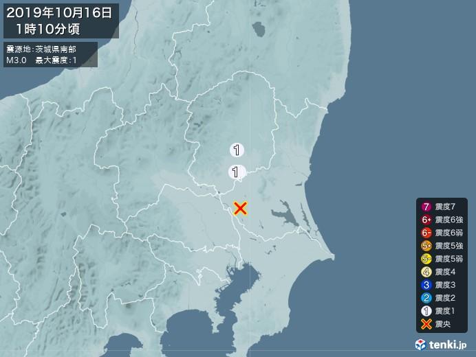地震情報(2019年10月16日01時10分発生)