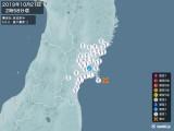 2019年10月21日02時58分頃発生した地震