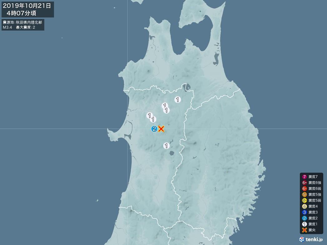 地震情報 2019年10月21日 04時07分頃発生 最大震度:2 震源地:秋田県内陸北部(拡大画像)