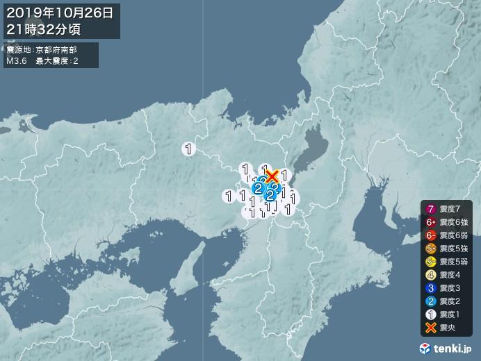 地震情報(2019年10月26日21時32分発生)