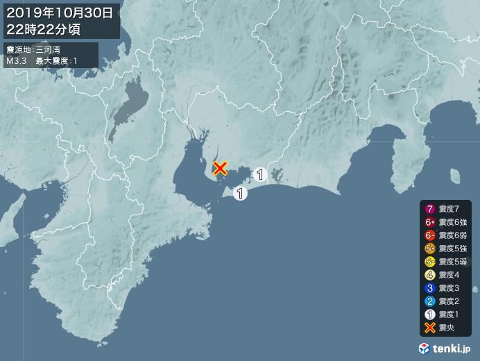 地震情報(2019年10月30日22時22分発生)