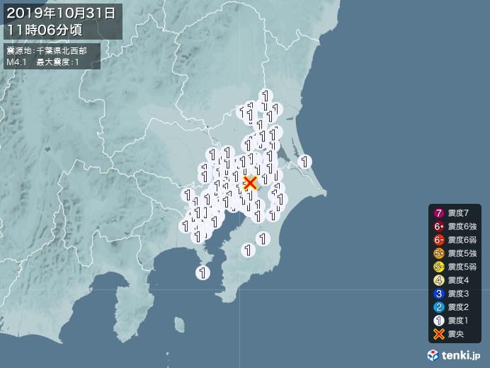 地震情報(2019年10月31日11時06分発生)