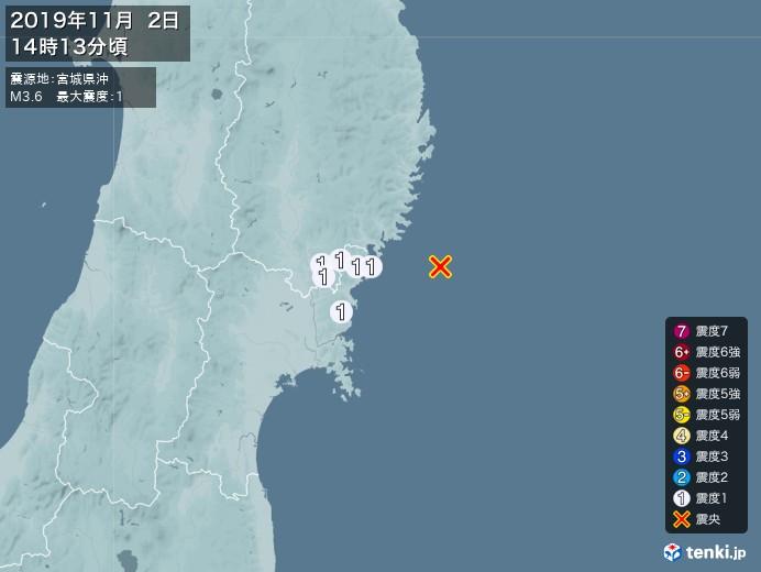 地震情報(2019年11月02日14時13分発生)