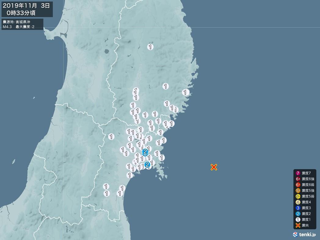 地震情報 2019年11月03日 00時33分頃発生 最大震度:2 震源地:宮城県沖(拡大画像)