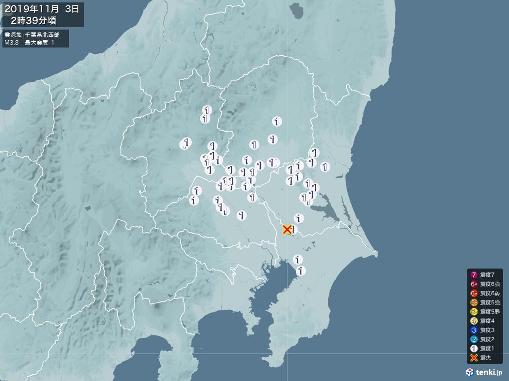 地震情報 2019年11月03日 02時39分頃発生 最大震度:1 震源地:千葉県北西部(拡大画像)