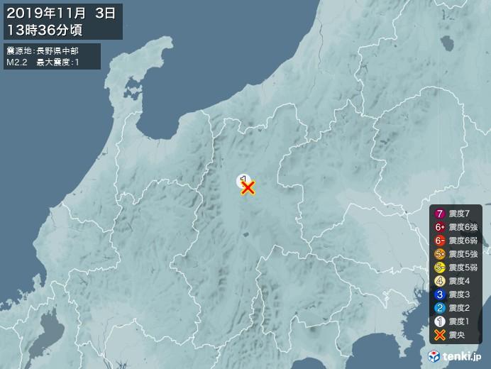 地震情報(2019年11月03日13時36分発生)