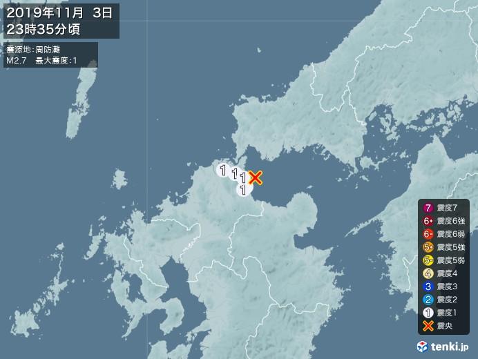 地震情報(2019年11月03日23時35分発生)