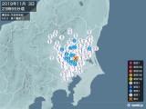 2019年11月03日23時55分頃発生した地震