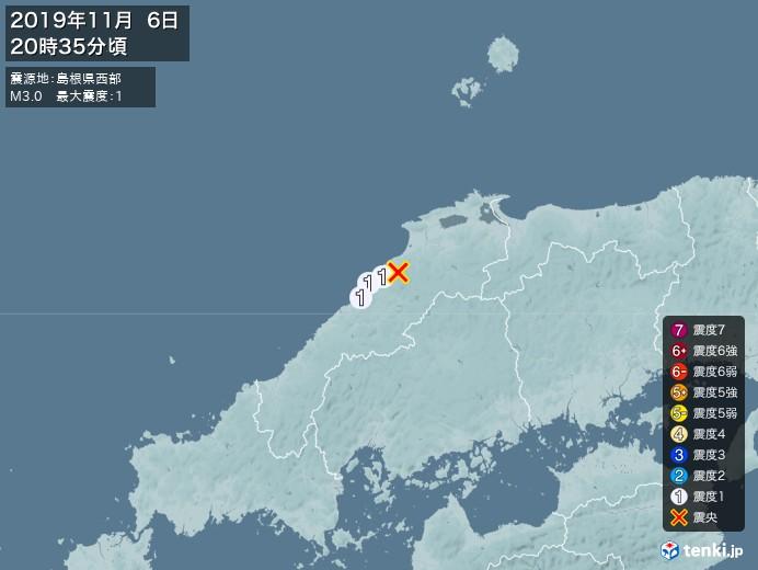 地震情報(2019年11月06日20時35分発生)