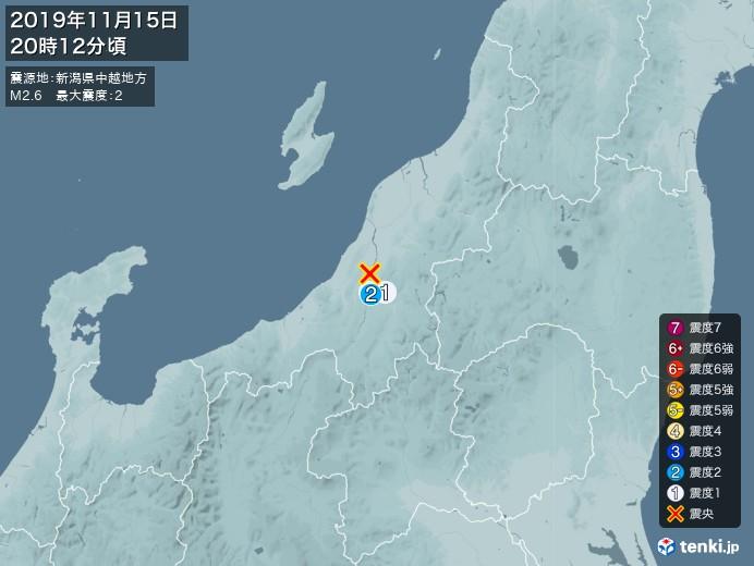 地震情報(2019年11月15日20時12分発生)