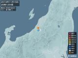 2019年11月15日20時12分頃発生した地震
