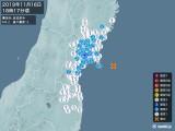 2019年11月16日18時17分頃発生した地震