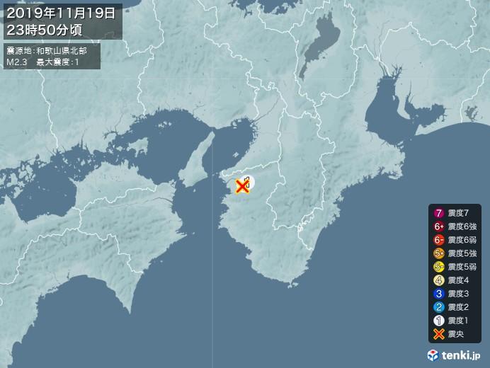 地震情報(2019年11月19日23時50分発生)
