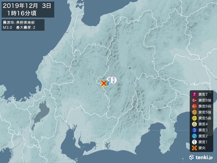 地震情報(2019年12月03日01時16分発生)