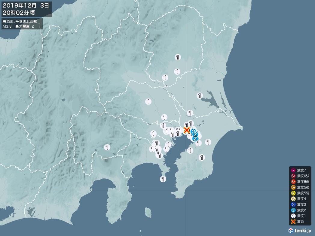 地震情報 2019年12月03日 20時02分頃発生 最大震度:2 震源地:千葉県北西部(拡大画像)