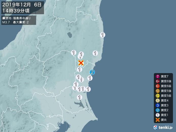 地震情報(2019年12月06日14時39分発生)