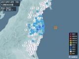 2019年12月07日12時34分頃発生した地震