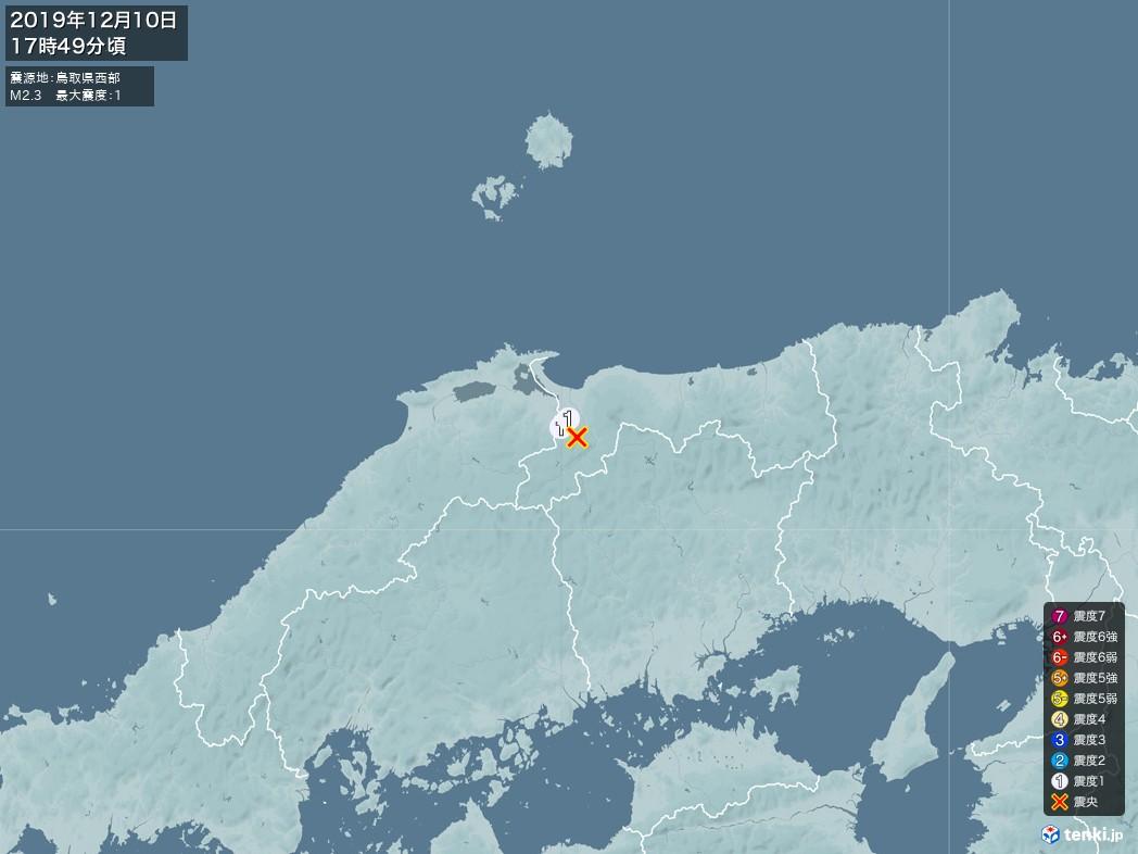 地震情報 2019年12月10日 17時49分頃発生 最大震度:1 震源地:鳥取県西部(拡大画像)
