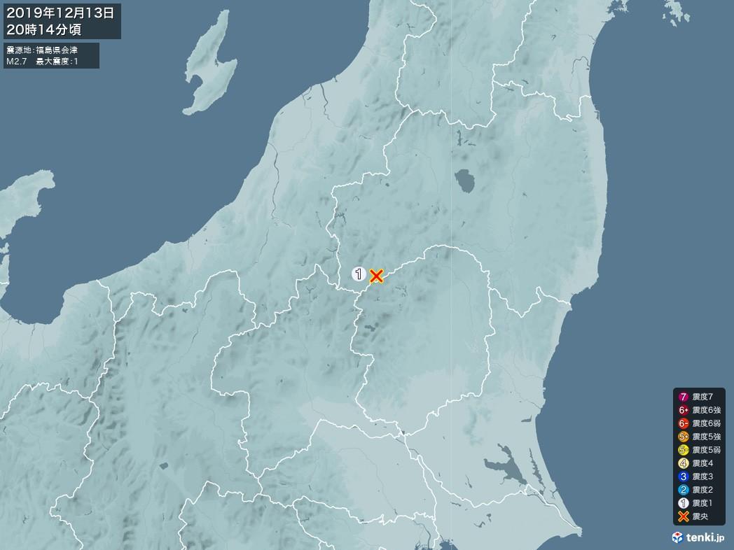 地震情報 2019年12月13日 20時14分頃発生 最大震度:1 震源地:福島県会津(拡大画像)