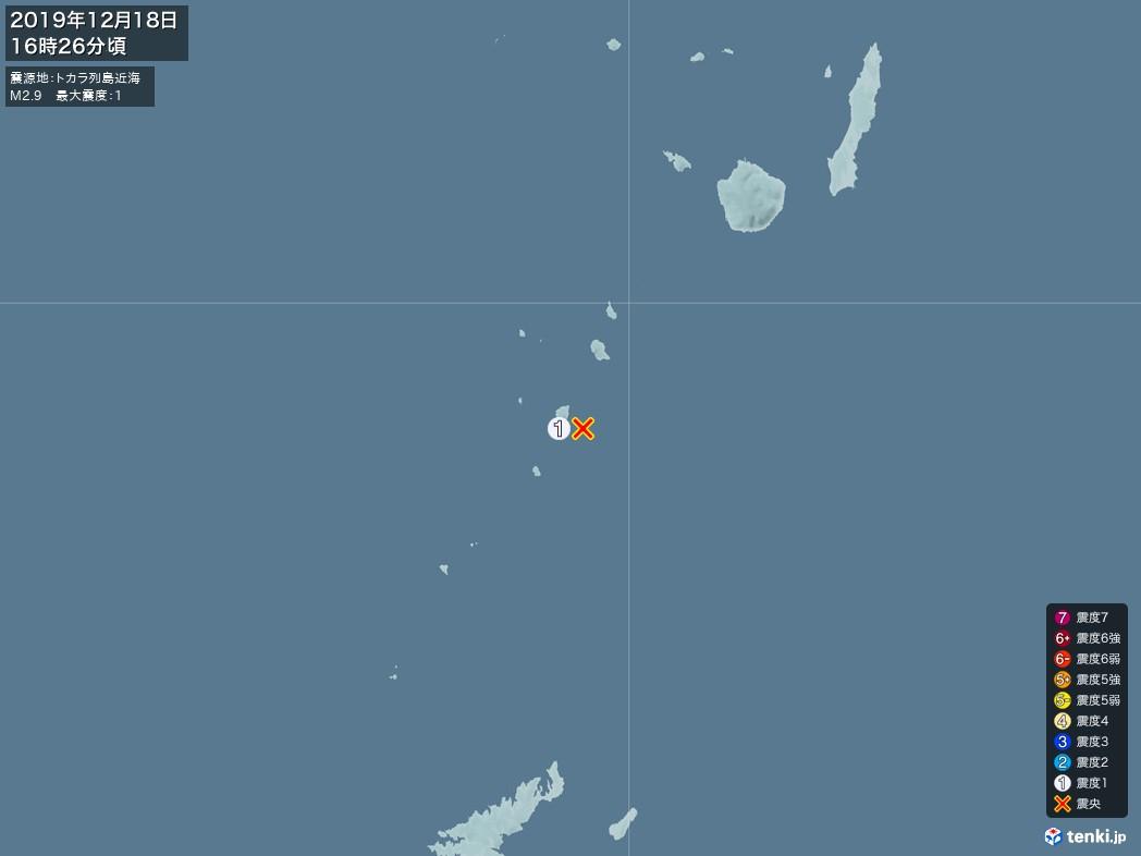 地震情報 2019年12月18日 16時26分頃発生 最大震度:1 震源地:トカラ列島近海(拡大画像)