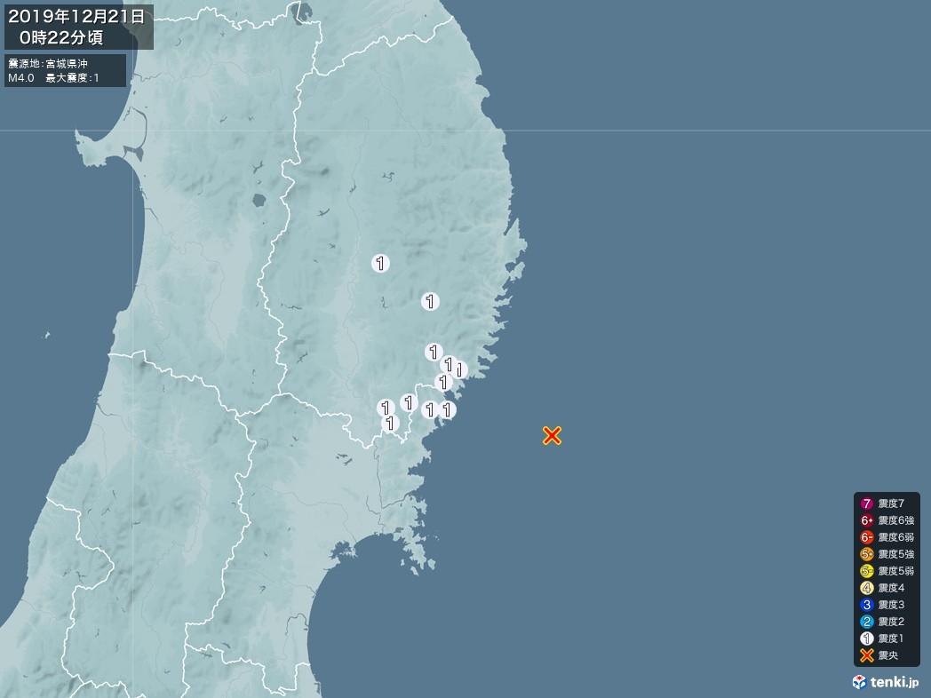 地震情報 2019年12月21日 00時22分頃発生 最大震度:1 震源地:宮城県沖(拡大画像)