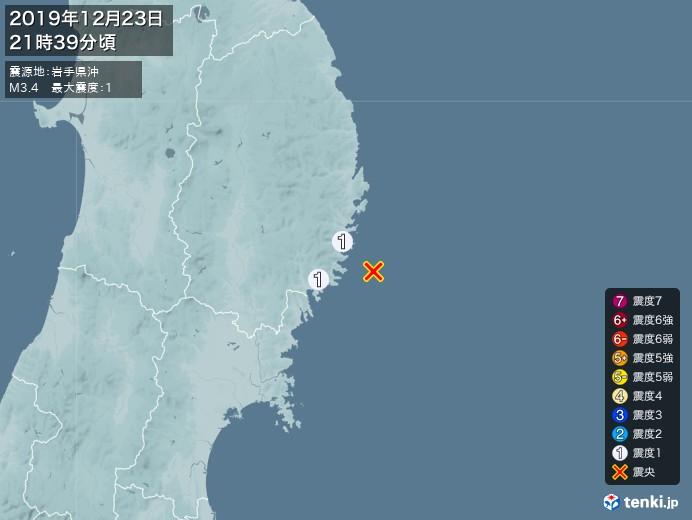 地震情報(2019年12月23日21時39分発生)