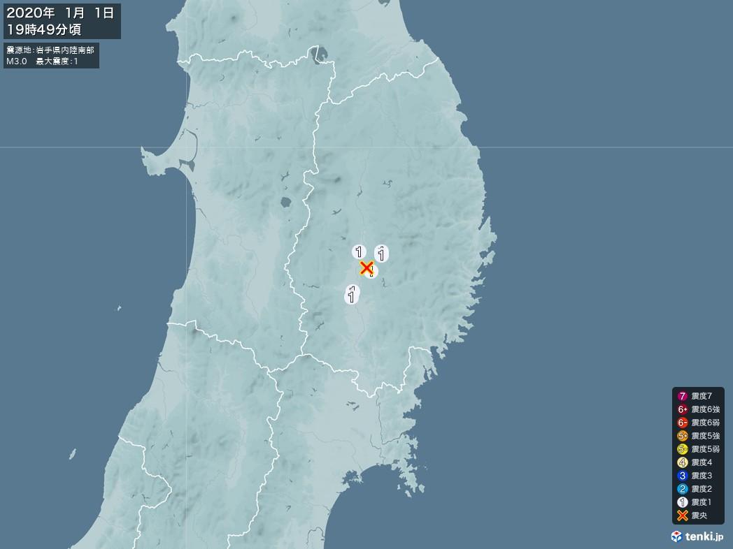 地震情報 2020年01月01日 19時49分頃発生 最大震度:1 震源地:岩手県内陸南部(拡大画像)