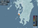 2020年01月03日09時56分頃発生した地震