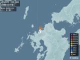 2020年01月08日22時34分頃発生した地震