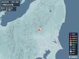 2020年01月13日10時52分頃発生した地震